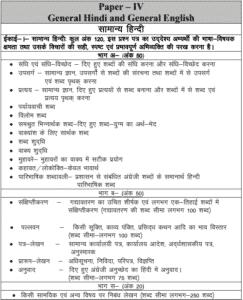 RAS Syllabus 2020 Pdf | RPSC RAS Syllabus and Exam Pattern @ rpsc.rajasthan.gov.in