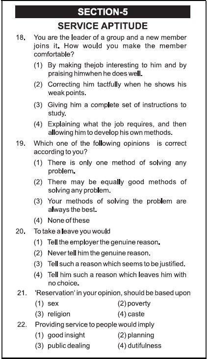 AIMA UGAT Syllabus Section 5